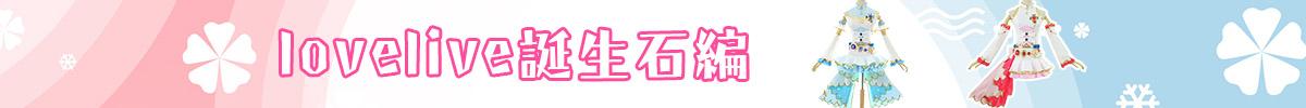 Love Live ラブライブフラ 誕生石編 コスプレ衣装
