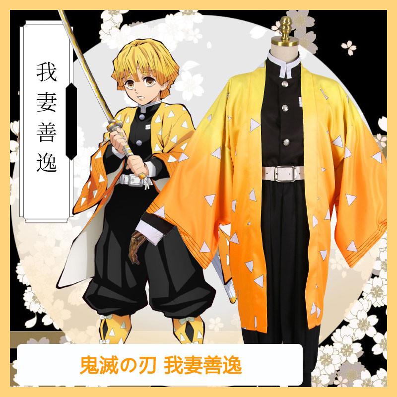 鬼滅の刃 我妻善逸 コスプレ衣装 着物 和服 鬼殺隊 アニメ cosplay