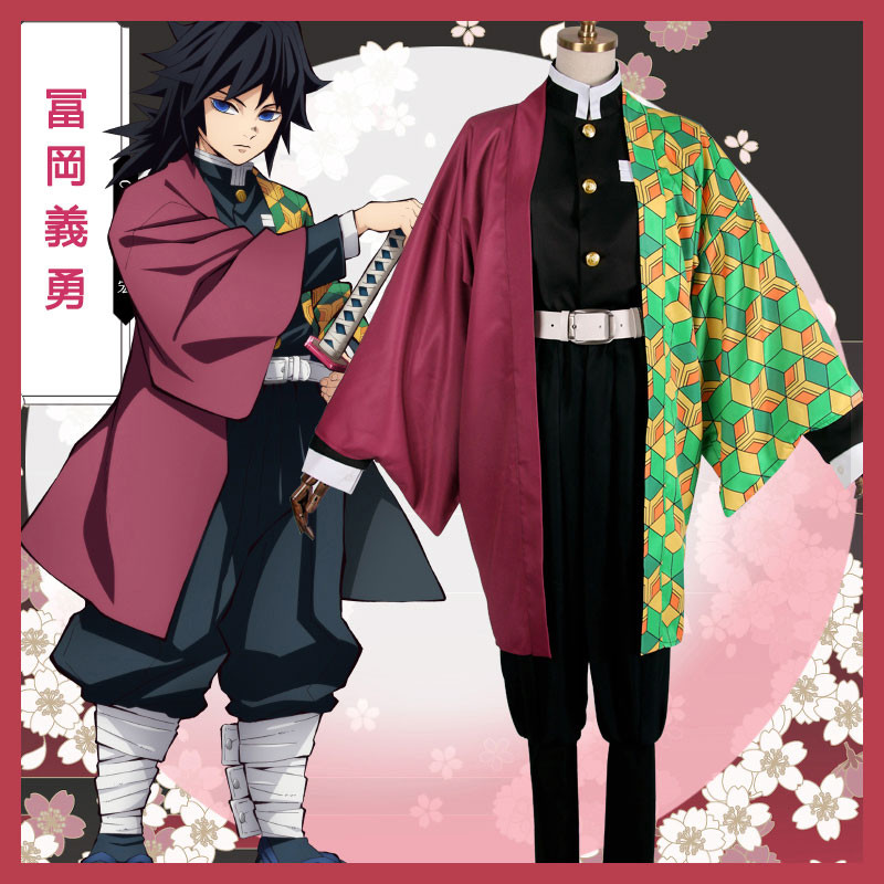鬼滅の刃 冨岡 義勇 コスプレ衣装 着物 和服 鬼殺隊 アニメ cosplay