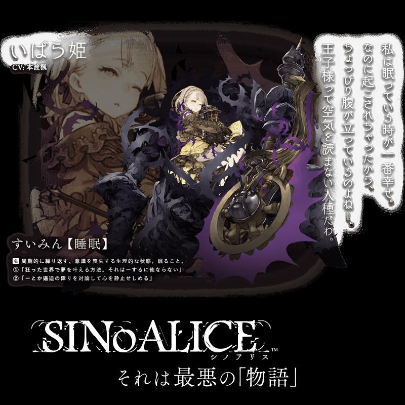 【予約商品】SINoALICE シノアリス いばら姫 コスプレ衣装