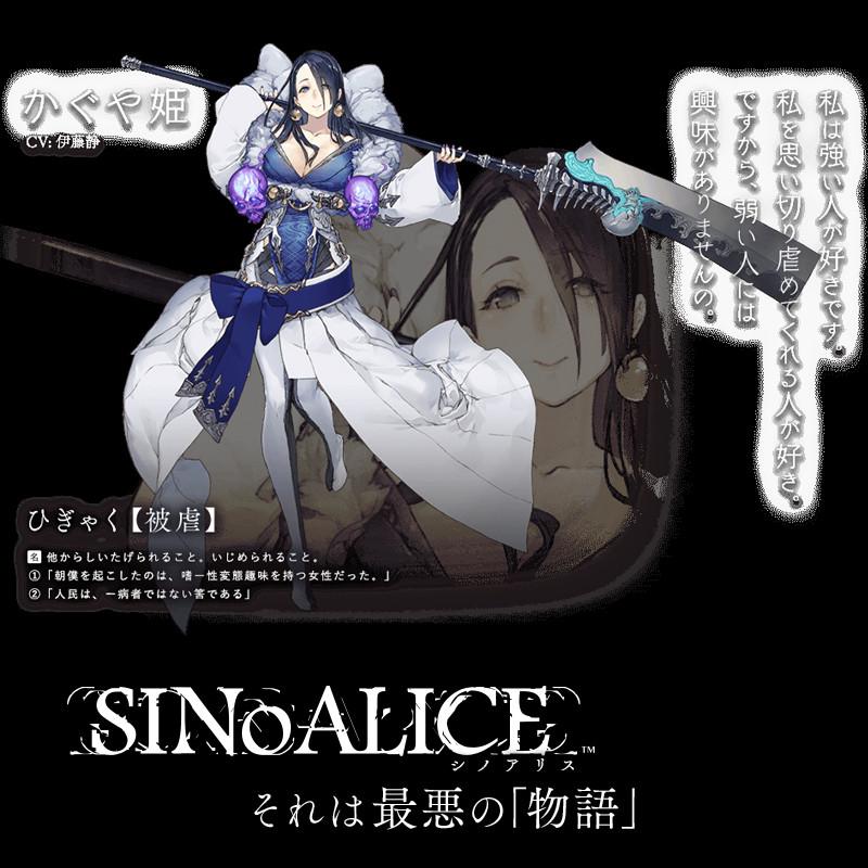 【予約商品】SINoALICE シノアリス  かぐや姫 コスプレ衣装