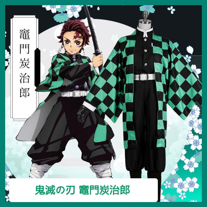 鬼滅の刃 竈門 炭治郎 コスプレ衣装 着物 和服 鬼殺隊 アニメ cosplay