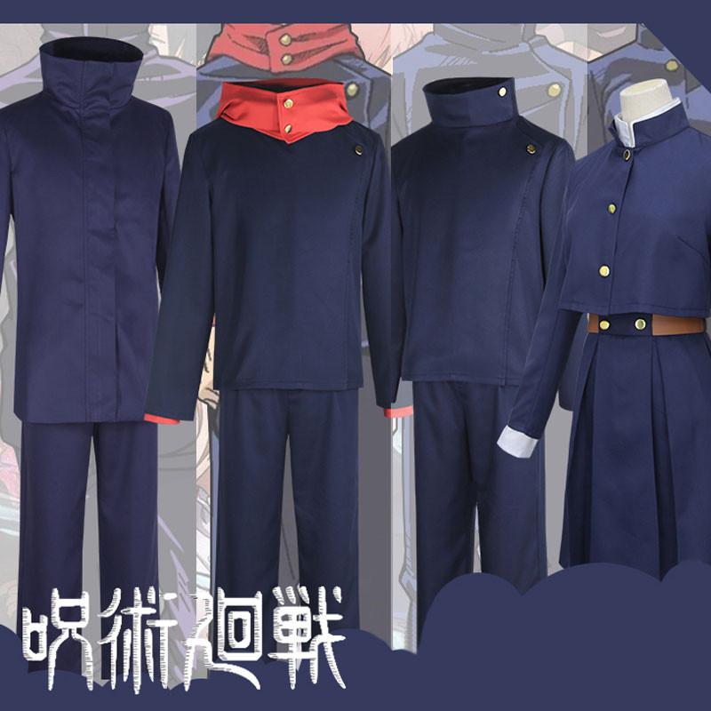 呪術廻戦 虎杖悠仁 伏黒恵 釘崎野薔薇 五条悟 仮装 コスプレ衣装