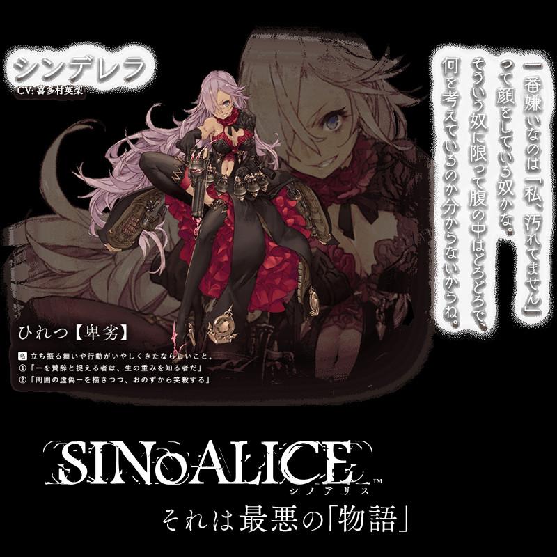 【予約商品】SINoALICE シノアリス シンデレラ コスプレ衣装