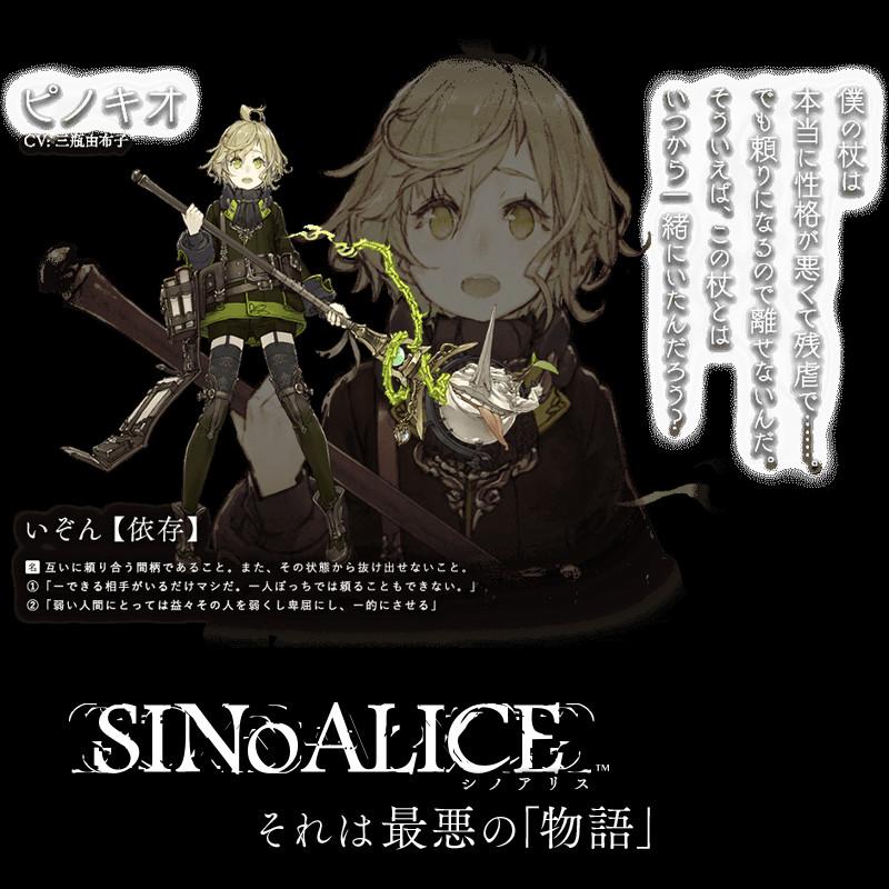 【予約商品】SINoALICE シノアリス ピノキオ コスプレ衣装