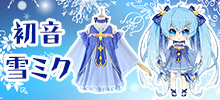 おすすめ商品 初音ミク雪ミク衣装